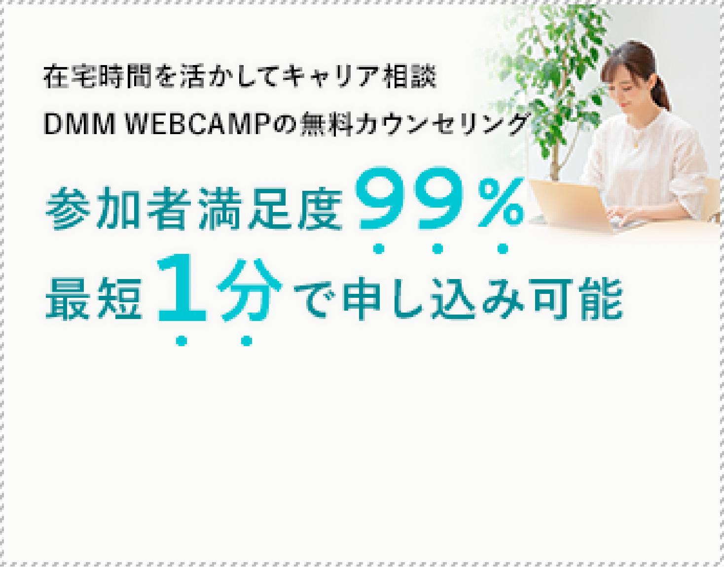 在宅時間を活かしてキャリア相談 DMM WEBCAMPの無料カウンセリング 参加者満足度99% 最短1分で申し込み可能
