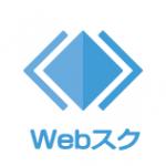 Webスク公式アカウント