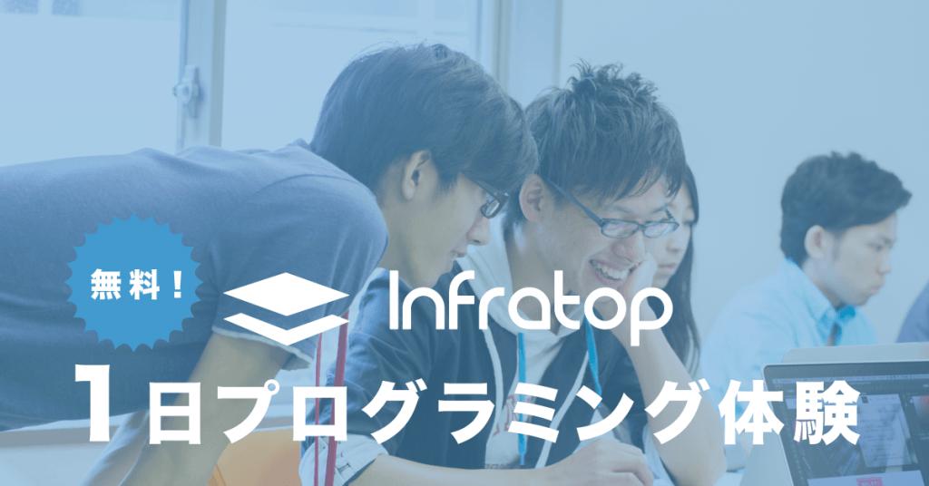 プログラミング体験イベントのお知らせ!