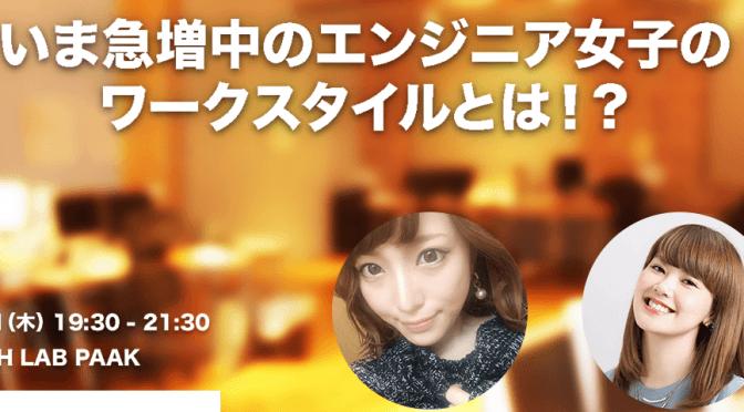 160114_webcamp_event