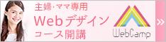 『1000名輩出のWebCampの主婦・ママコース二期生募集!』の画像