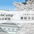 nagoya_03