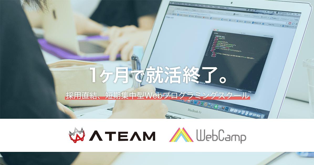 Ateam-webcamp