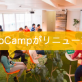 webcamp_renewal_blog2