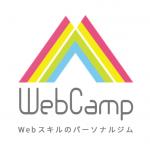 WebCamp運営事務局