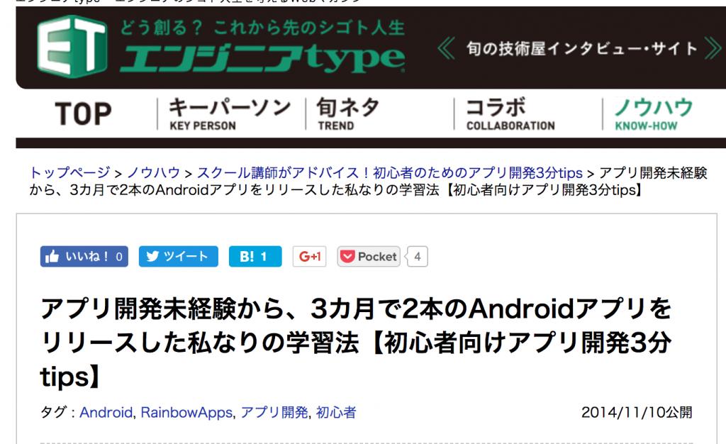 アプリ開発未経験から、3ヶ月で2本のAndroidアプリをリリースした私なりの学習法のスクリーンショット