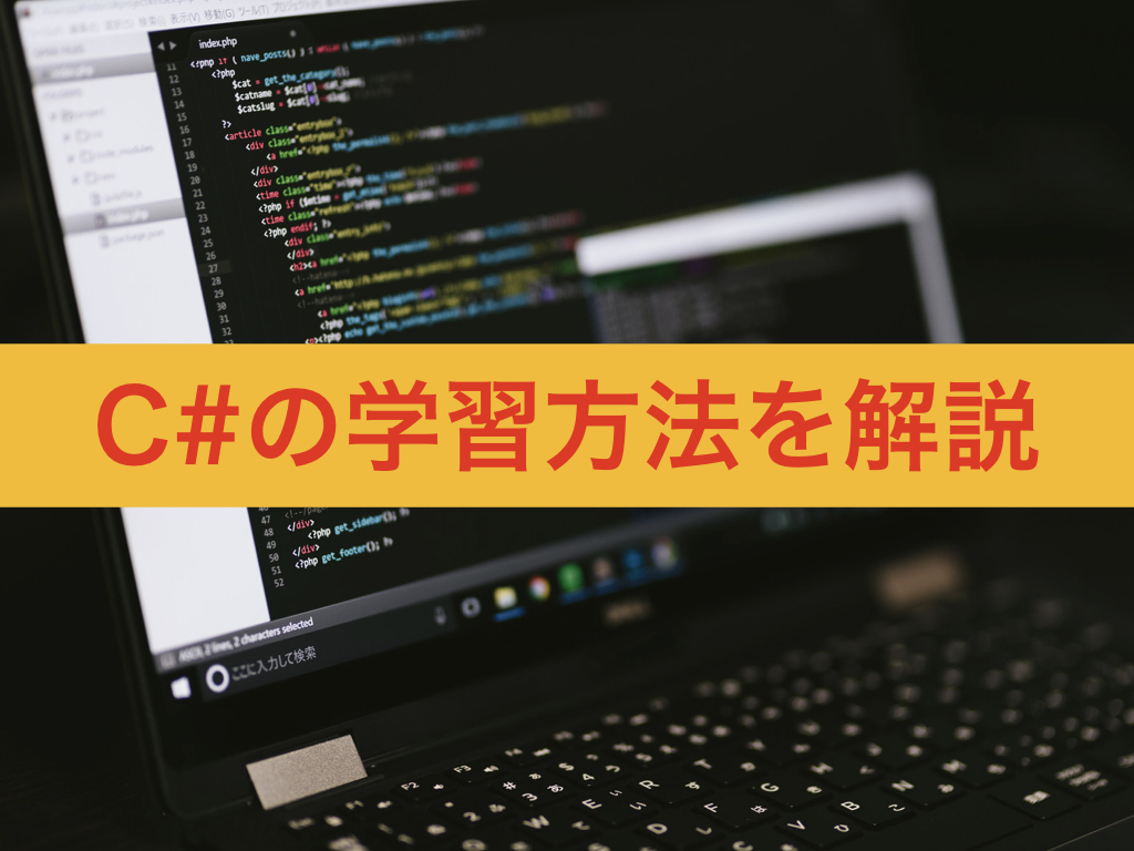 【初心者向け】C#プログラミングのおすすめの4つの学習方法