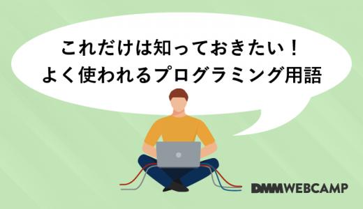 プログラミング初心者がつまずく用語を厳選して解説【25選!】
