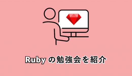 【初心者向け】Rubyの勉強会を紹介【東京】