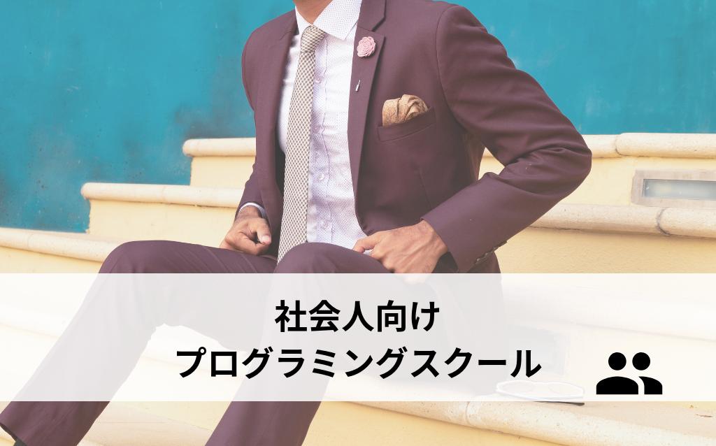 大人ためのプログラミングスクール18選【社会人向け】