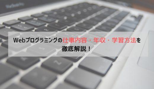 Webプログラマーの仕事内容・年収・学習方法を徹底解説!