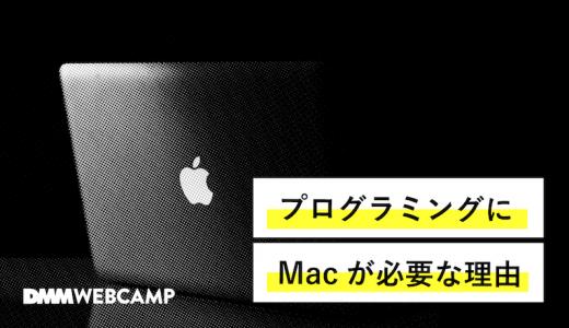 プログラミングを学ぶならMacがおすすめ【WindowsとMacを比較】