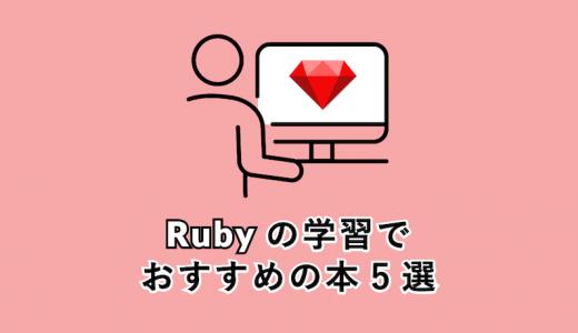 ruby_おすすめ本