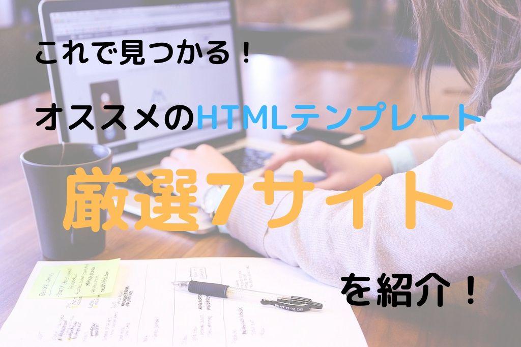 【初心者向け】おすすめのHTMLのテンプレート7選!