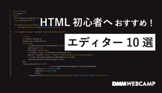 【初心者向け】HTMLエディター9選をMac・Windows別に紹介!