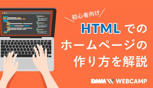 HTMLでのホームページの作り方を解説【初心者向け】