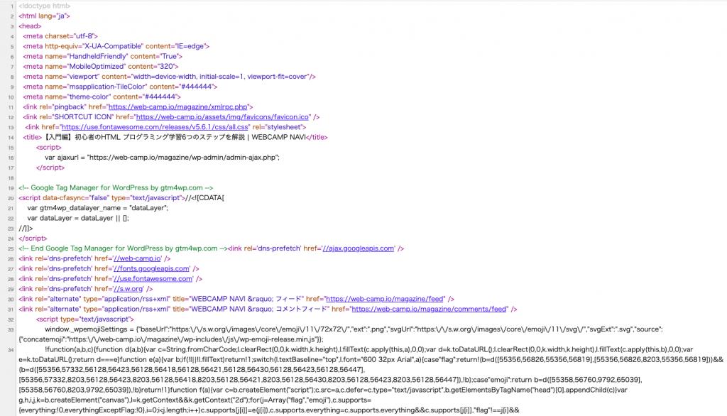 ページのソースを表示した図