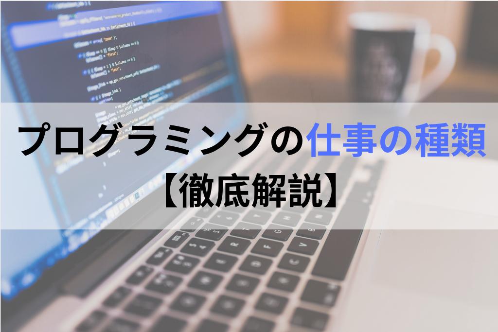 【徹底解説】プログラミングの仕事ってどんな種類があるの?