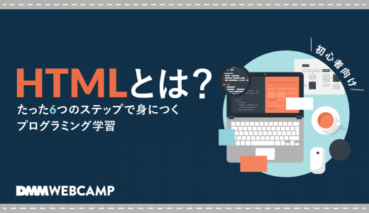 【初心者向け】HTMLとは?たった6つのステップで身につくプログラミング学習