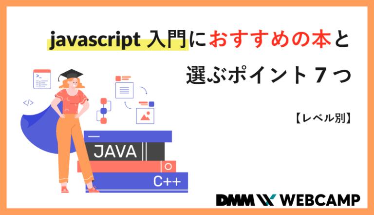 【リライト】javascript 入門 本