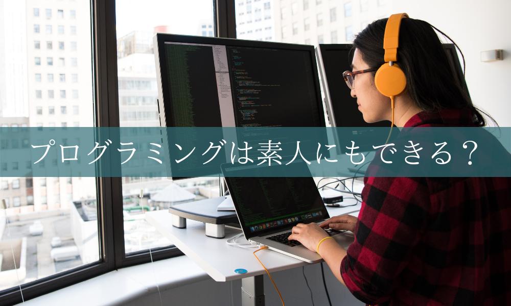 プログラミングは素人にもできる?