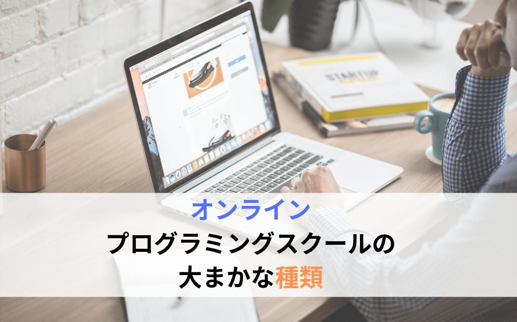 プログラミングスクール オンライン