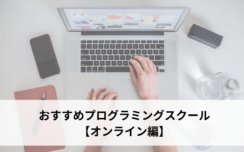 おすすめのプログラミングスクール6選比較!【オンライン版】