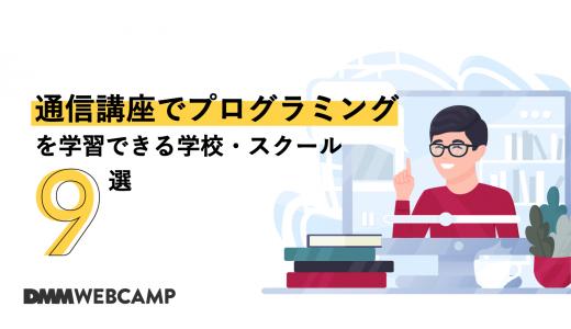 通信講座でプログラミングを学習できる学校・スクール9選!
