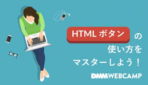 HTML|buttonの使い方【初心者に向けて基本から解説!】