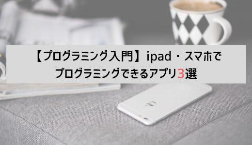 【プログラミング入門】ipad・スマホでプログラミングできるアプリ3選