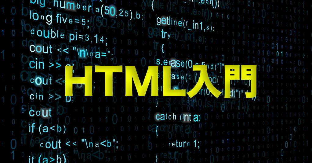 【HTML初心者入門】align属性とは?使い方も解説!