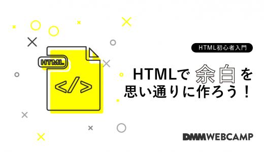 HTMLで空白(スペース)を思い通りに作るには?【HTML初心者入門】