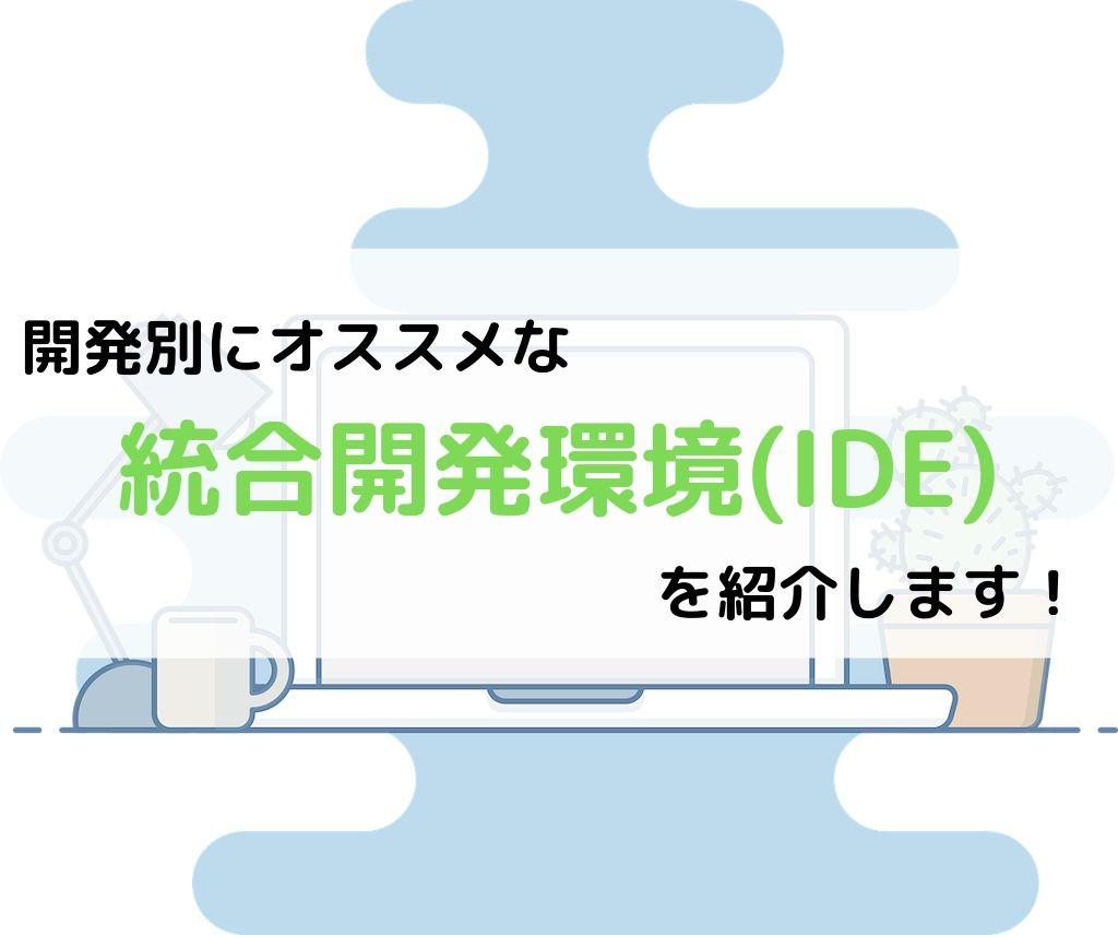 統合開発環境(IDE)で効率UP間違いなし!言語・開発別に紹介