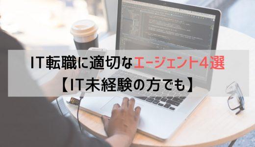 IT転職に適切なエージェント4選【IT未経験の方でも】