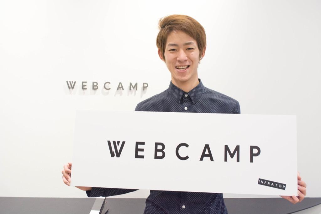 時間や場所にとらわれず自由に働くために必要なスキルとは?【WebCamp卒業生インタビュー】