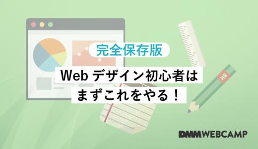 【完全保存版】Webデザイン初心者が最初にやるべき 6 つのこと