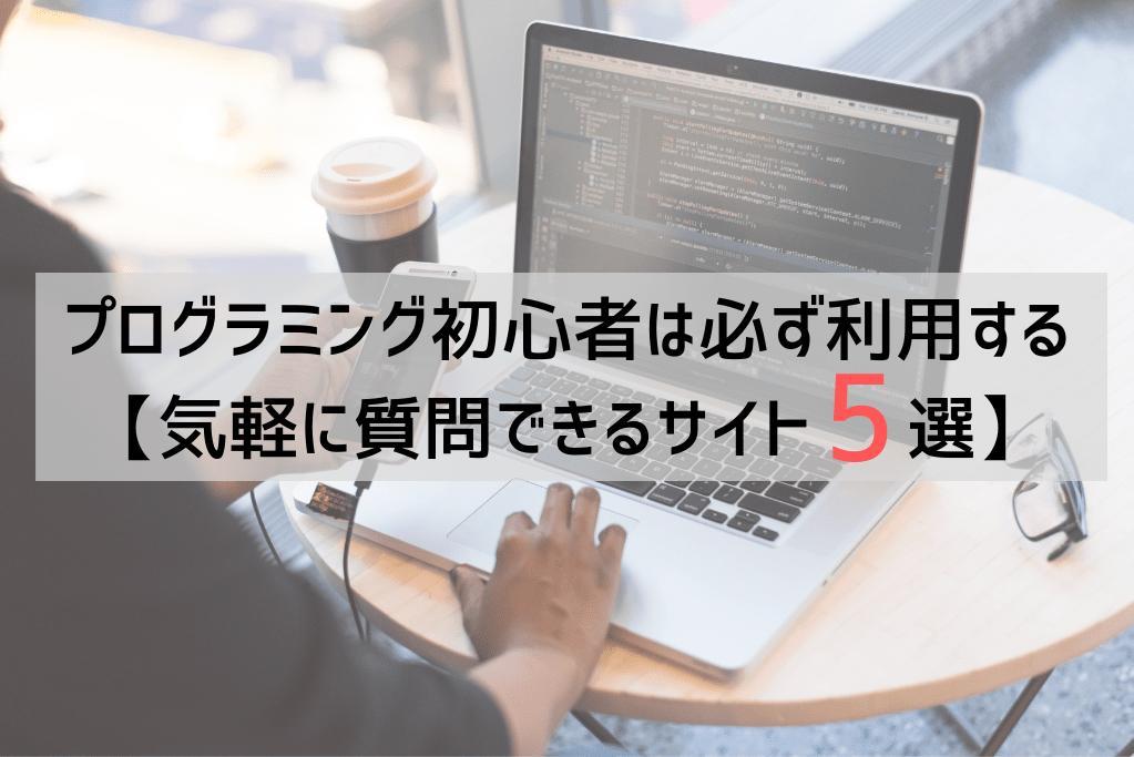 プログラミング初心者は必ず利用する【気軽に質問できるサイト 5 選】