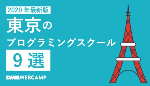 【2020年版】東京のおすすめプログラミングスクール9選を徹底比較