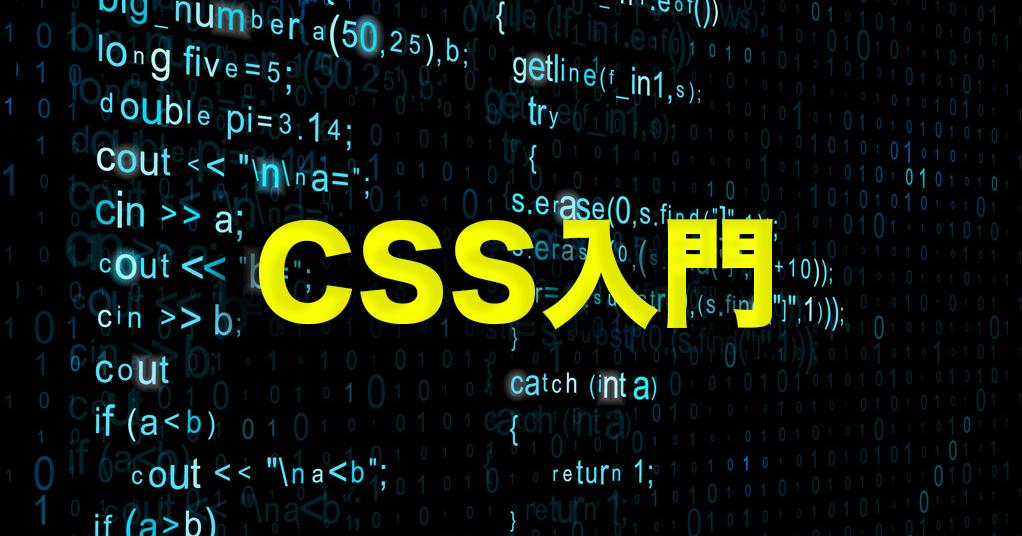 【CSS初心者入門】表を作れるtableの使い方を解説!