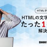 HTMLの文字化けはたった1行で解決できる!