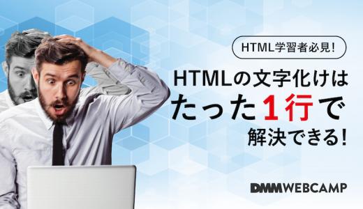 HTMLの文字化け対策をたった1行のコードで解決!