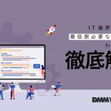 IT業界 基礎知識