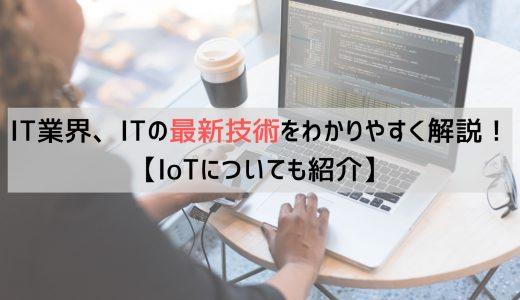 IT業界、ITの最新技術をわかりやすく解説!【IoTについても紹介】