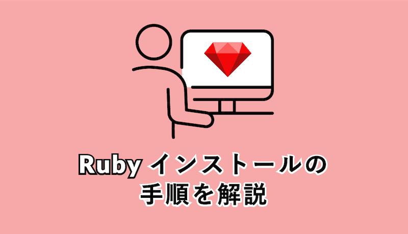 ruby_インストール