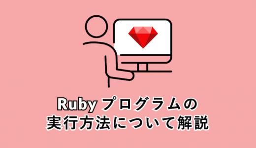 【Ruby初心者入門説明書】Ruby プログラム実行方法について解説
