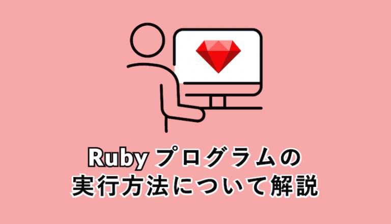ruby_実行