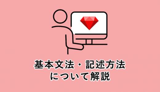 【Ruby初心者入門説明書】基本文法・記述方法について解説