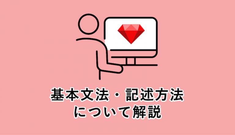 ruby_文法