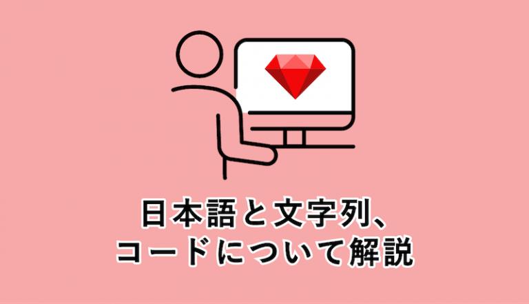 ruby_日本語