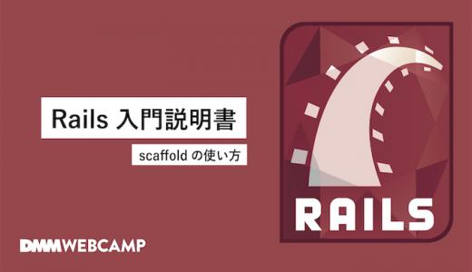 【Rails入門説明書】scaffoldについて解説